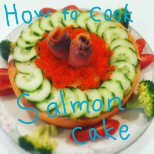 サーモンケーキの作り方 /How to cook salmon cake♪