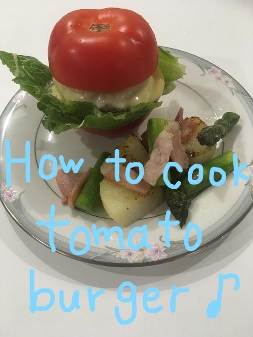 トマトバーガーの作り方/How to cook tomato burger♪