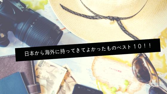 日本から海外に持ってきてよかったものベスト10!!