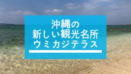 沖縄の新しい観光名所ウミカジテラス