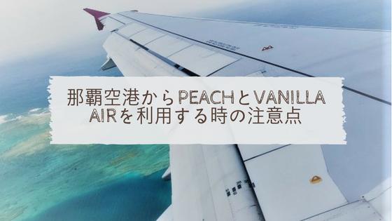 那覇空港からpeachとvanilla airを利用する時は要注意!
