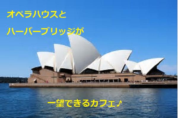 穴場カフェ/オペラハウスとハーバーブリッジを一望できる♪