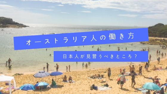 オーストラリア人の働き方/日本人が見習うべきところ?